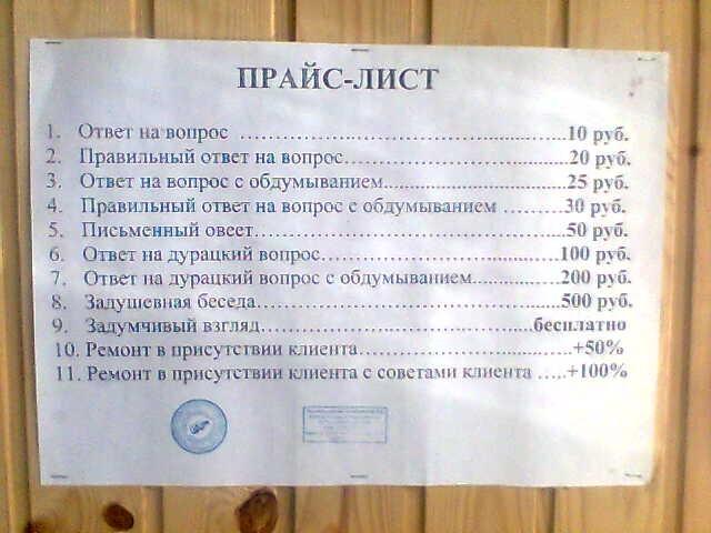 Прайс лист ювелирная мастерская